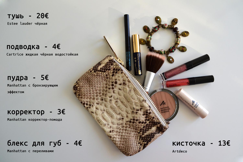 kosmetika_text2